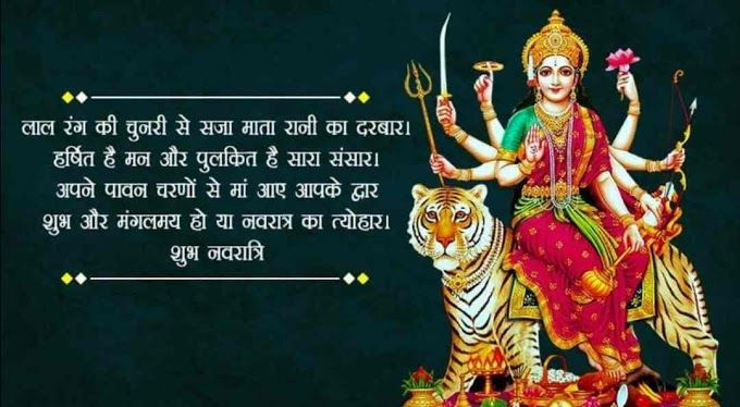Happy Navratri Whatsapp Status Video Song Download 2020
